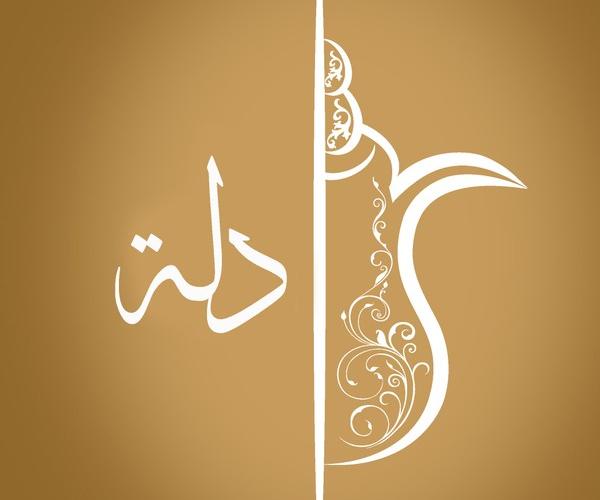 دله-arabic-text-logo