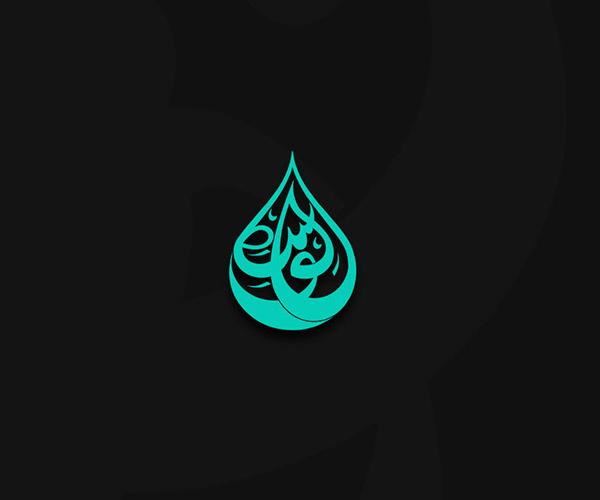 Al-Wasath-Arabic-Calligraphy-Design-Modern-styles