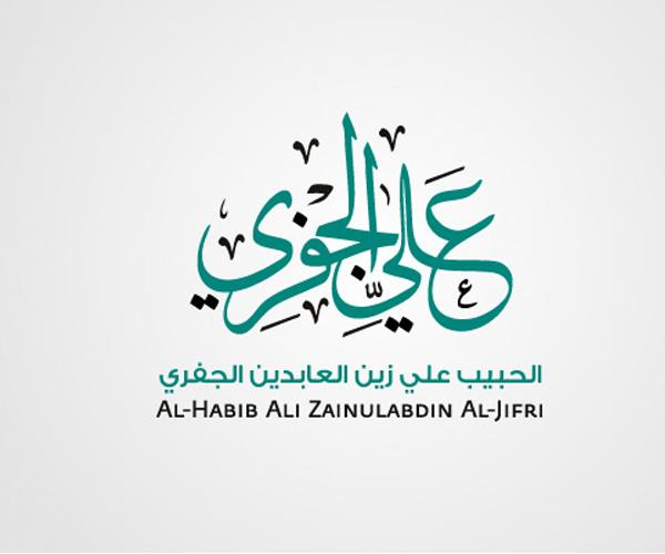 Al-habib-ali-Arabic-Logo-design