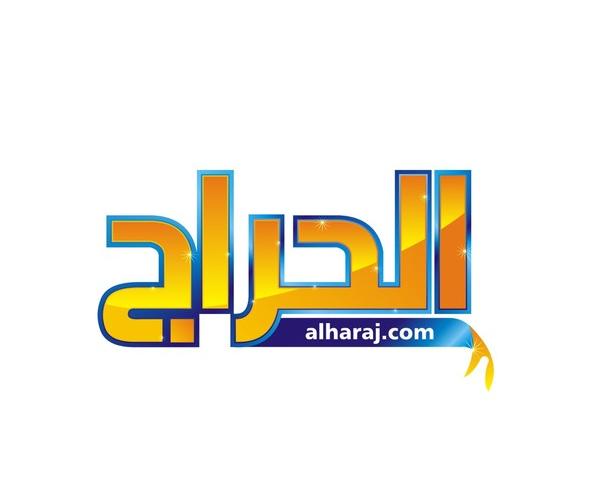 Arabic-auction-website-Logo-alharaj