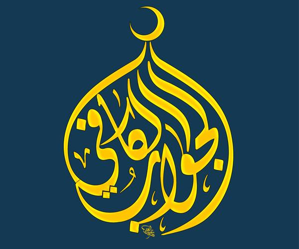 Islamic-circular-logo-design