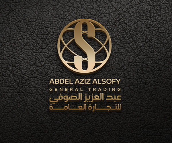 abdel-aziz-alsofy-general-trading-logo-arabic