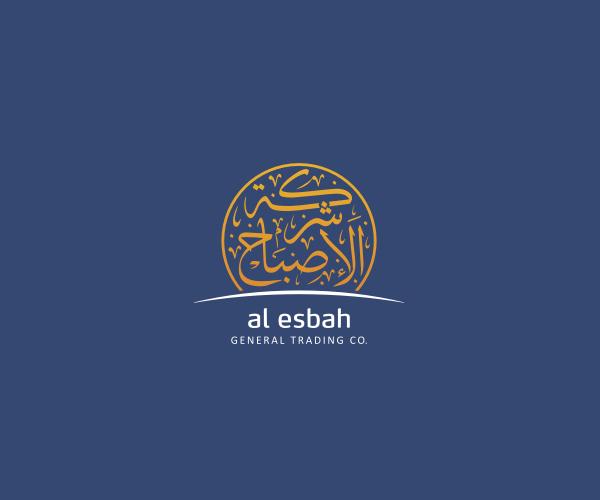 al-esbah-general-trading-co-arabic-logo-design-KSA