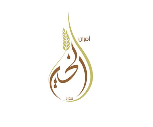 alkhir-Custom-arabic-design-logo
