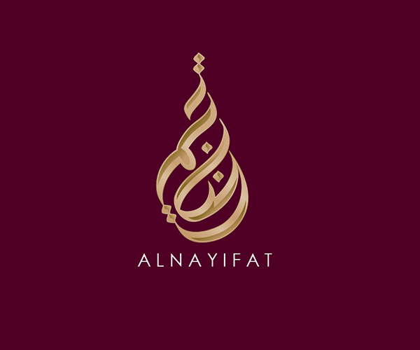 alnayifat-Islamic-Calligraphy-company-logo