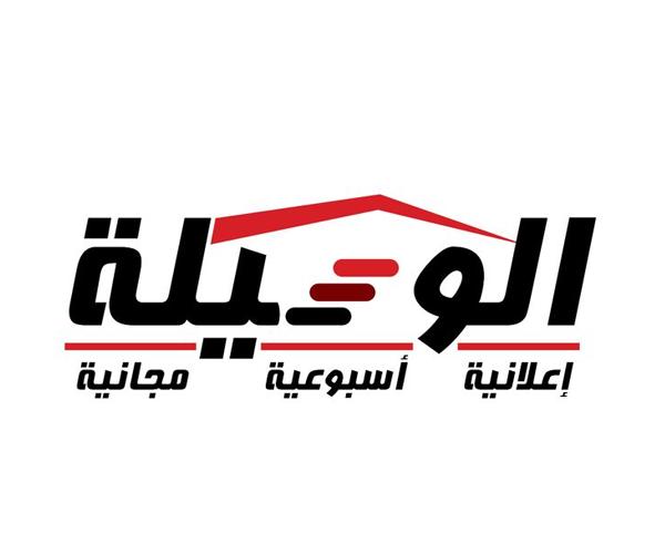 alwatnia-weekly-newspaper-logo-design