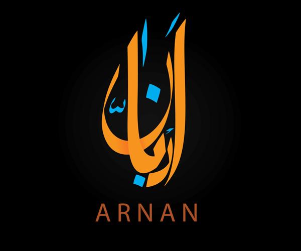 arabic-callygraphy-logo-arnan
