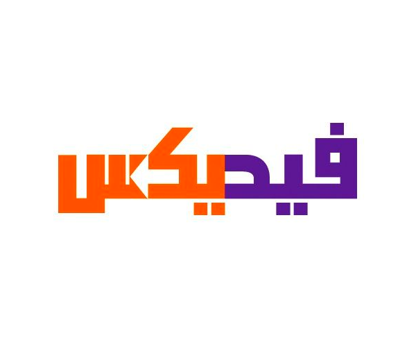 arabic-logo-design-fedex-co-jeddah-saudi-arabia