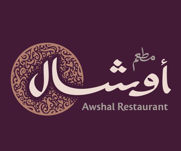 awshal-restaurant-arabic-logo-design-simple-and-catchy