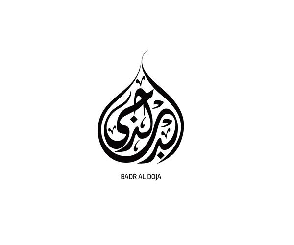 badr-al-doja-saudi-arabia-calligraphy-logo-design-company
