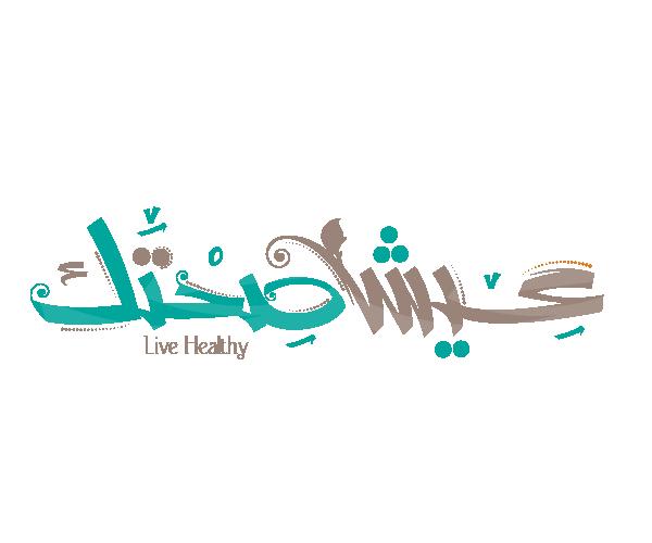 beautiful-arabic-text-logo-live-healthy