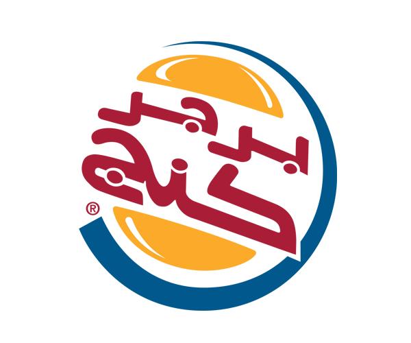 burger-king-arabic-logo-design-saudi-arabia