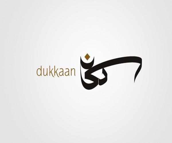 dukkaan-arabic-text-logo-design-Saudi-Arabia