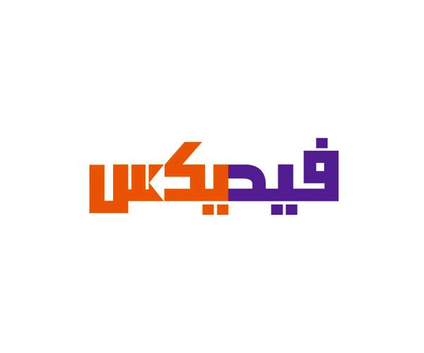 fedex-arabic-text-logo-design-png-free-download