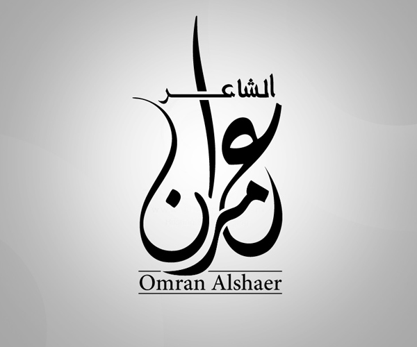 omran-alshaer-arabic-text-logo-deisgn-saudi-arabia