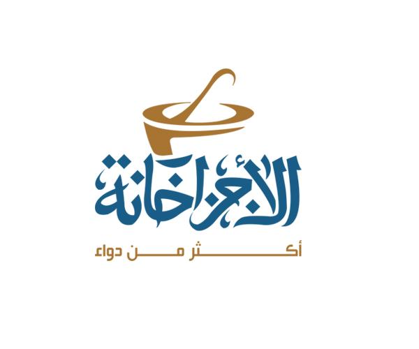 pharmacies-Calligraphic-arabic-logo