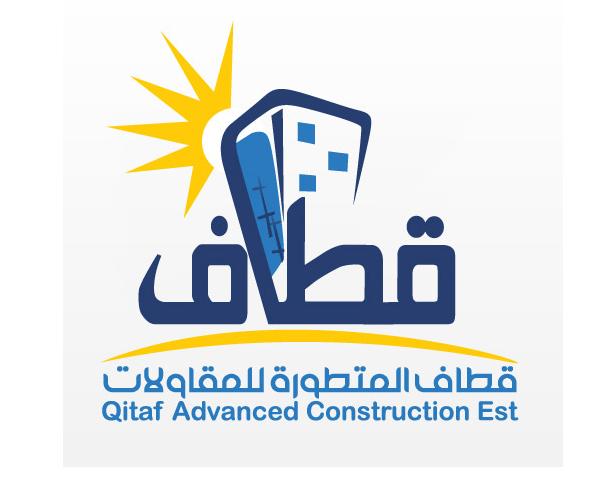 qitaf-advanced-construction-arabic-logo-design-KSA