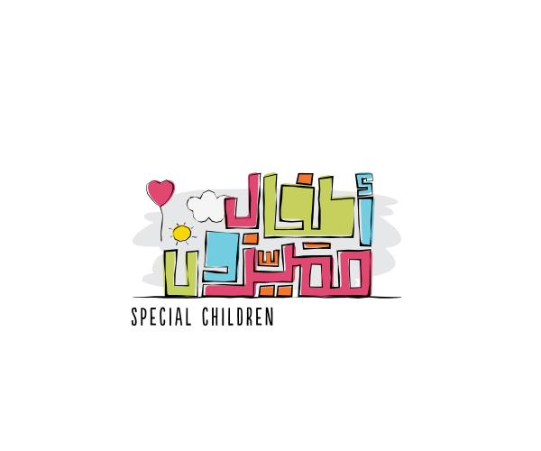 special-children-arabic-callygraphy-logo-design