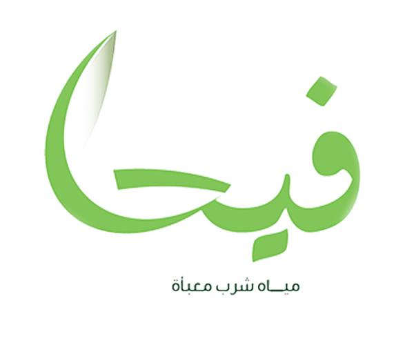 Fayha-arabic-logo-design-company-in-saudi-arabia