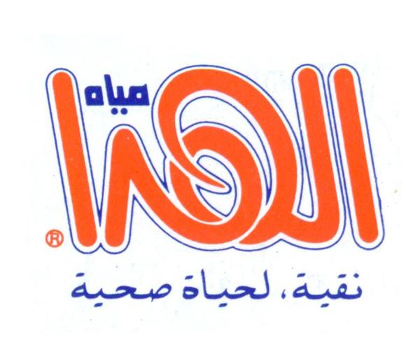 alhada-saudi-arabia-water-company-logo-design