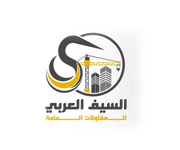 arabic-construction-logo-designer