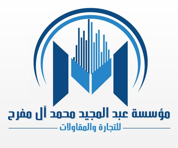 arabic-logo-design-for-construction-co
