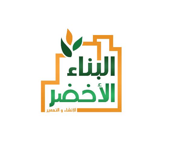 Green-Building-Logo-in-arabic