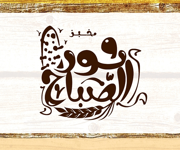 Noor-Al-Sabah-bakery-logo-in-arabic