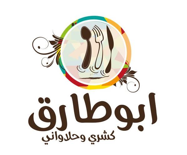 abu-tariq-restaurant-logo-design-saudi
