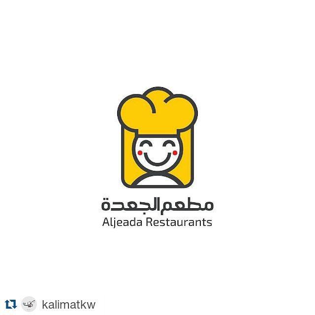 aljeada Restaurants Logo
