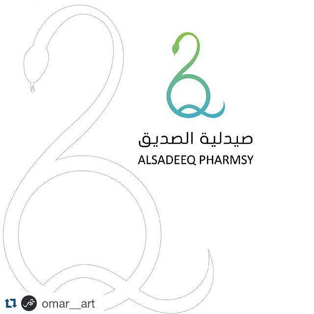 alsadeeq Pharmsy Logo