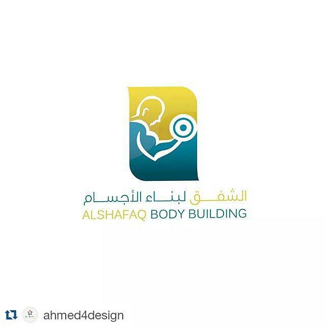 alshafaq Body Building Logo