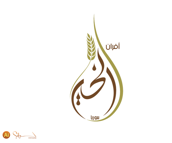 arabic-bakery-logo-design