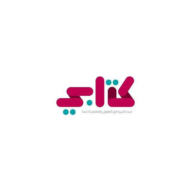 arabic Logo For School