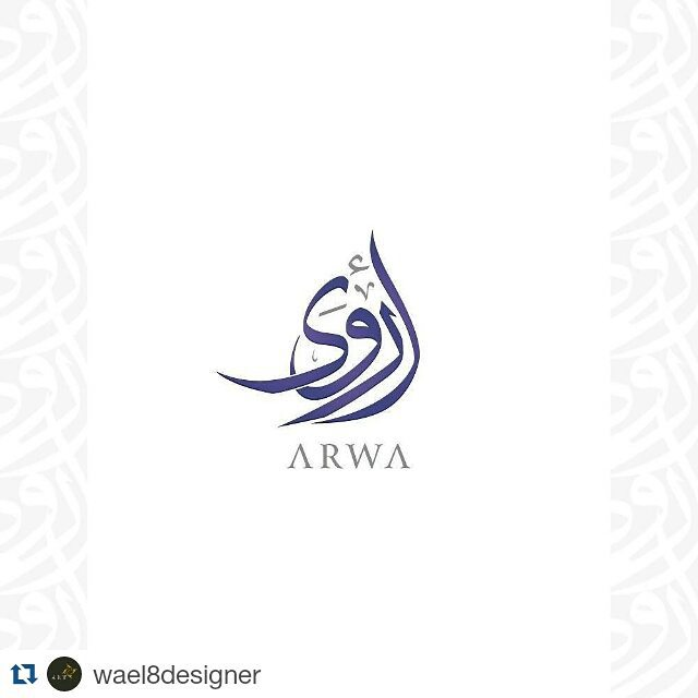 arwa Logo In Calligraphy