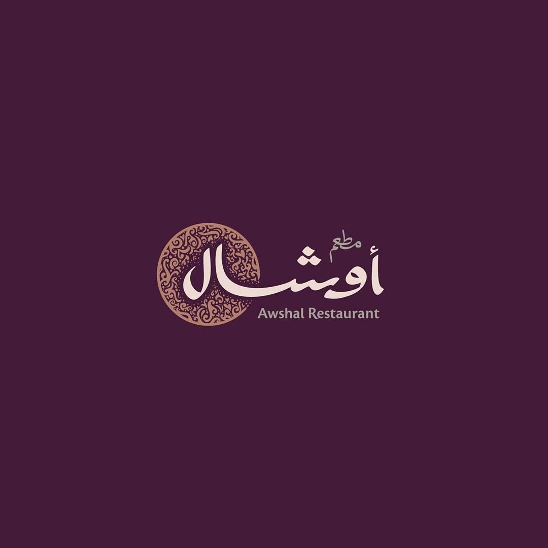 awshal Restaurant Logo Arabic