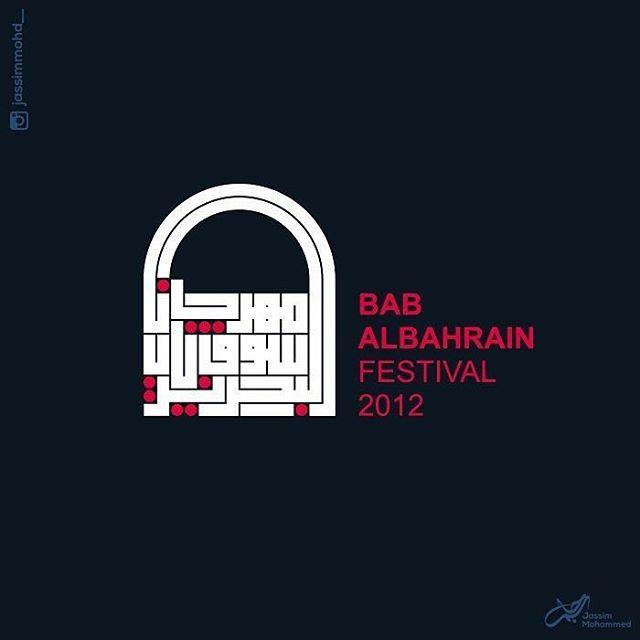 bab Albahrain Festival Logo