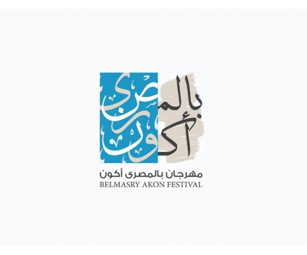 belmasry-akon-festival-logo-design-in-arabic