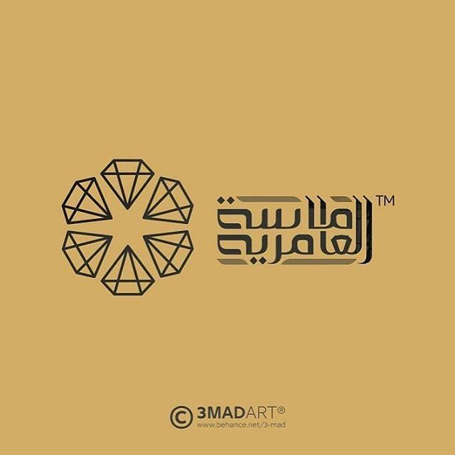 best Arabic Logo