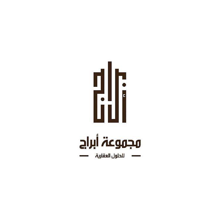 building Logo In Arabic Calligraphy