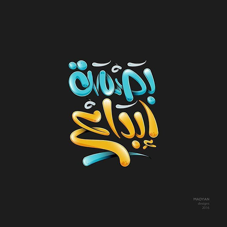 calligraphy Arabic Logo Best 2016