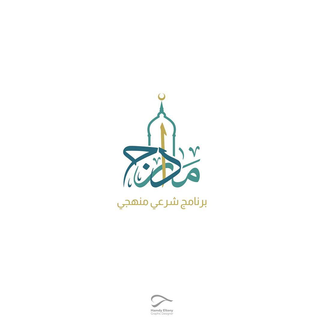 calligraphy Logo In Arabic Font