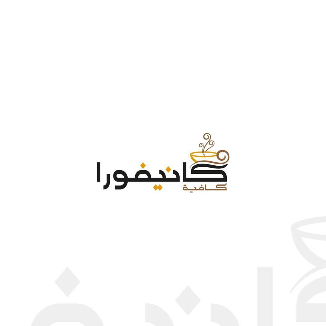 canifora Cafe Logo In Arabic