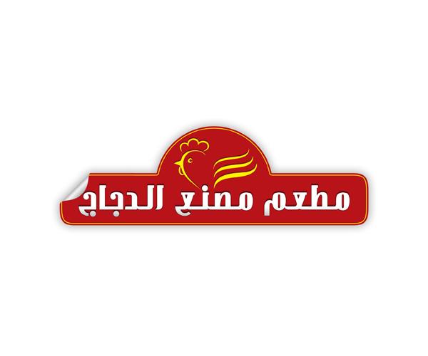 chiken-restaurant-logo-designer-saudi-arabia