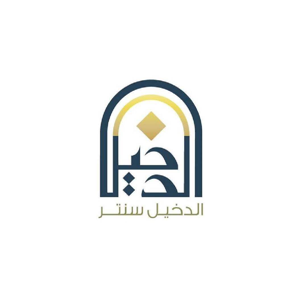 dakeel Center Logo