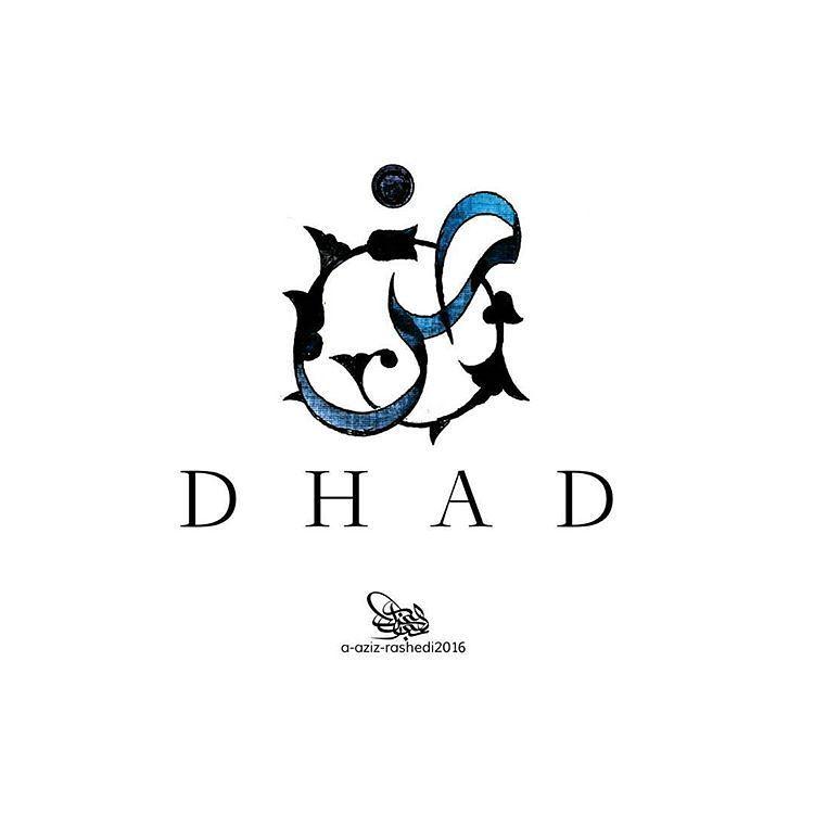 dhad Arabic Logo