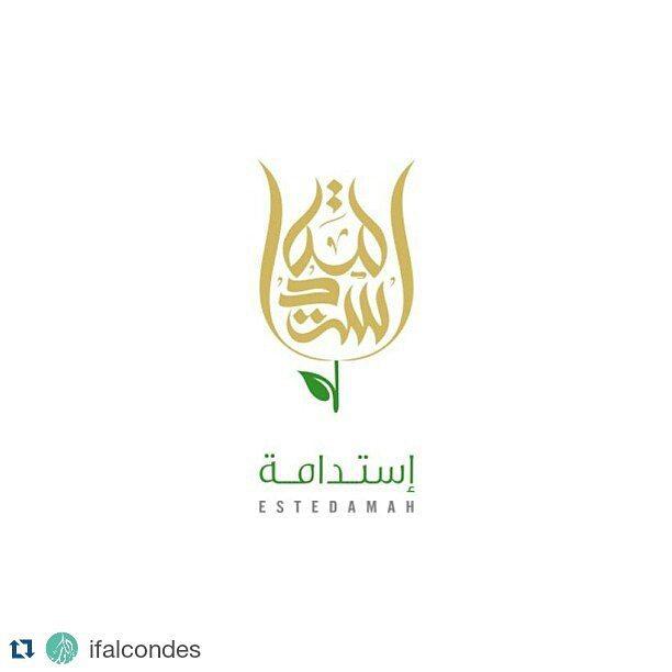 estedamah Logo