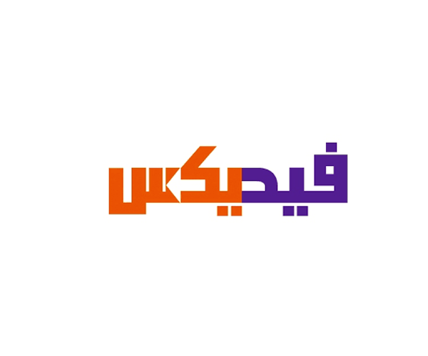 fedex-arabic-logo-deisgn-download-free