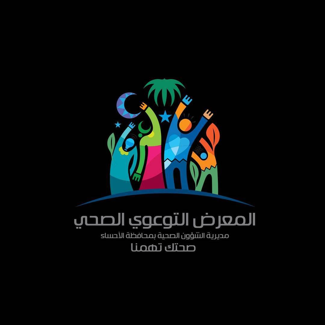 health Logo In Arabic