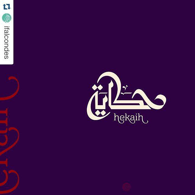hekaih Logo In Calligraphy